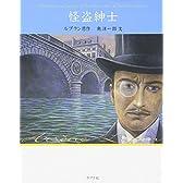 怪盗紳士    怪盗ルパン 文庫版第1巻