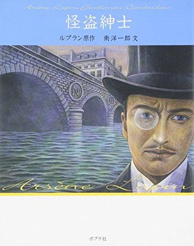 怪盗紳士    怪盗ルパン 文庫版第1巻の詳細を見る