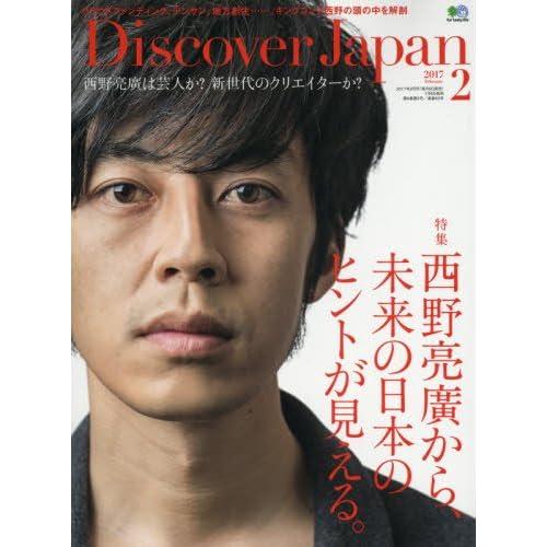 Discover Japan(ディスカバージャパン) 2017年 02 月号 [雑誌](特集:西野亮廣)