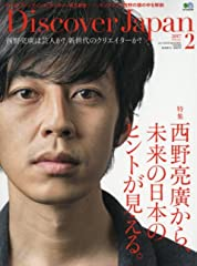 Discover Japan(ディスカバージャパン) 2017年 02 月号