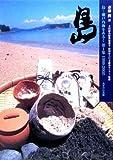 島―瀬戸内海をあるく〈第1集〉1999‐2002