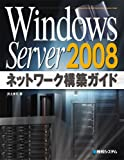 Windows Server 2008ネットワーク構築ガイド