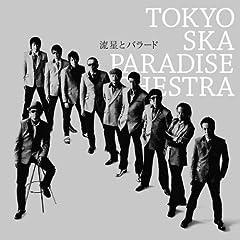 東京スカパラダイスオーケストラ「流星とバラード」のジャケット画像