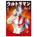ウルトラマンSTORY0 1 (トクマコミックス)