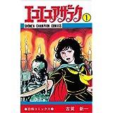 エコエコアザラク 1 (少年チャンピオン・コミックス)