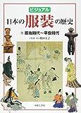 ビジュアル 日本の服装の歴史1原始時代~平安時代 画像