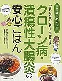 クローン病・潰瘍性大腸炎の安心ごはん―「おいしく食べたい!」をかなえる (食事療法はじめの一歩シリーズ)