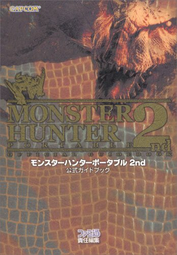 モンスターハンターポータブル 2nd 公式ガイドブック