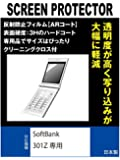 SoftBank 301Z用 AR液晶保護フィルム(反射防止フィルム・ARコート)