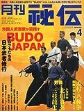 月刊 秘伝 2014年 04月号 [雑誌]