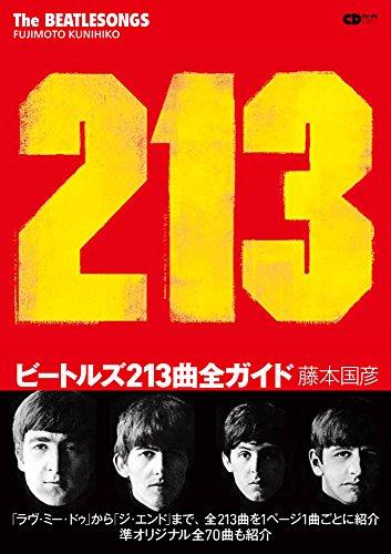 ビートルズ213曲全ガイド (CDジャーナルムック)の詳細を見る