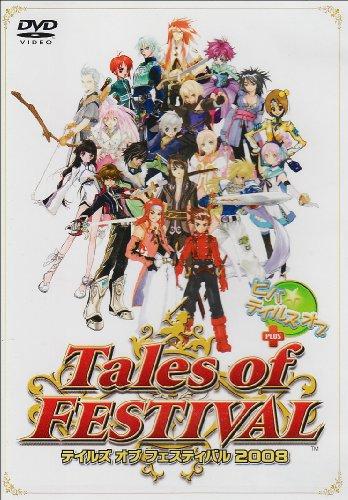 テイルズ オブ フェスティバル 2008 + ビバ☆テイルズ オブ [DVD]