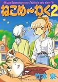 ねこめ~わく 2 (眠れぬ夜の奇妙な話コミックス)