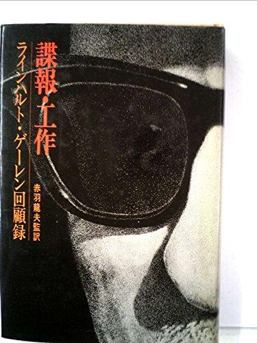 諜報・工作―ラインハルト・ゲーレン回顧録 (1973年)の詳細を見る