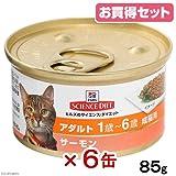 お買得セット サイエンスダイエット アダルト サーモン 成猫用 85g(缶詰) 正規品 6缶
