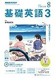 NHKラジオ基礎英語3 2018年 08 月号 [雑誌]