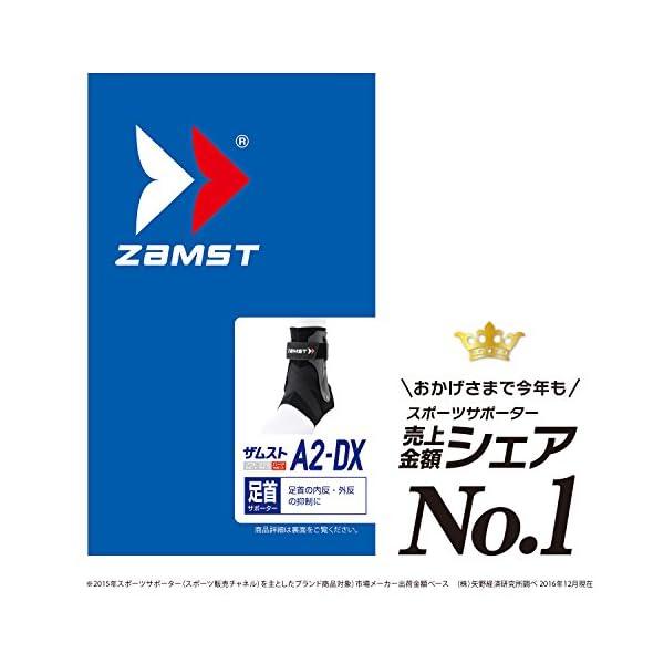 ザムスト(ZAMST) 足首 サポーター A2...の紹介画像2