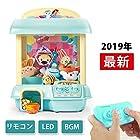 【タイムセール】 おもちゃ クレーンゲーム UFOキャッチャーが激安特価!