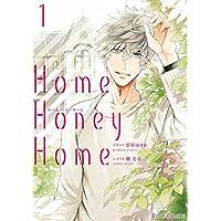 Home,Honey Home 1【電子限定特典付き】 (シルフコミックス)