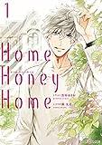 Home,Honey Home 1【電子限定特典付き】<Home,Honey Home> (シルフコミックス)