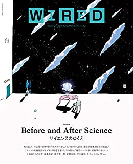 [Condé Nast Japan (コンデナスト・ジャパン)]のWIRED VOL.27/科学のゆくえを問う大特集「Before and After Scienceサイエンスのゆくえ」