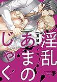 淫乱あまのじゃく (ジュネットコミックス ピアスシリーズ)
