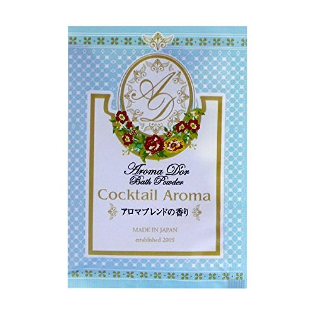 リズミカルなはしごジャケット入浴剤 アロマドールバスパウダー 「アロマブレンドの香り」30個