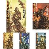 アルスラーン戦記 (カッパ・ノベルス) 全16巻 新品セット