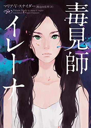 毒見師イレーナ (ハーパーBOOKS)の詳細を見る
