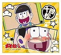 おそ松さん トレーディングミニ色紙 Vol.1 5.十四松