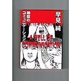 地獄のコミュニケーション / 早見 純 のシリーズ情報を見る