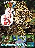 ジャングルの生き物 (学研の図鑑 LIVE 19)