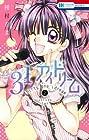 31☆アイドリーム 第2巻