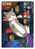 片桐くん家に猫がいる 6 (Bunch Comics Extra)