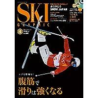 月刊スキーグラフィック2018年4月号