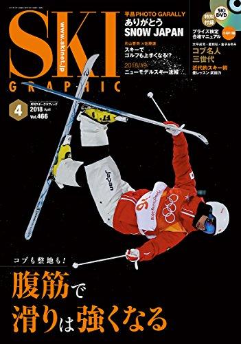 月刊スキーグラフィック2018年4月号...