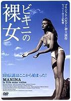 ビキニの裸女 [DVD]
