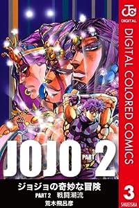 ジョジョの奇妙な冒険 第2部 カラー版 3 (ジャンプコミックスDIGITAL)