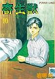寄生獣(10) (アフタヌーンKC (107))