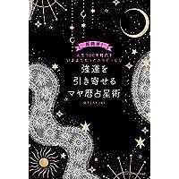 強運を引き寄せるマヤ暦占星術