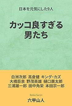 [六甲山人]のカッコ良すぎる男たち: 日本を元気にした9人 日本大好きシリーズ