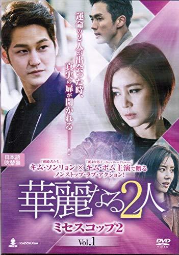 華麗なる2人- ミセスコップ2 - (全12巻セット) [マーケットプレイス DVDセット]