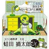 蛙田捕太郎Jr.