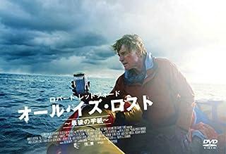 オール・イズ・ロスト ~最後の手紙~ [DVD]