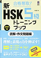 合格奪取! 新HSK 5級 トレーニングブック [読解・作文問題編]