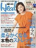 日経ヘルス 2017年 04 月号 [雑誌]