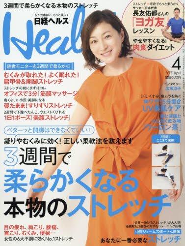 日経ヘルス 2017年 04 月号 [雑誌]の詳細を見る