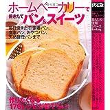 決定版 ホームベーカリーでパン&スイーツ (暮らしの実用シリーズ)