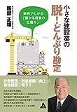 「小さな建設業の脱!どんぶり勘定: 事例でわかる「儲かる経営の仕組み」」服部 正雄