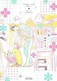 飴とキス (H&C Comics/CRAFTシリーズ)